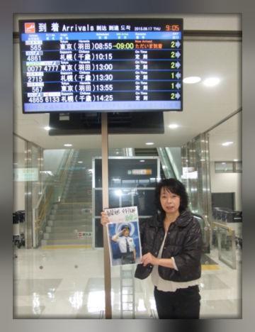 H27091701北海道帰省