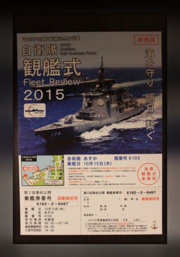 H27101501自衛隊観艦式