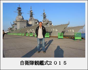 H27101502自衛隊観艦式