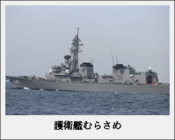 H27101513自衛隊観艦式