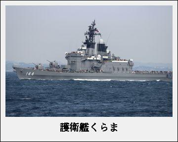 H27101514自衛隊観艦式