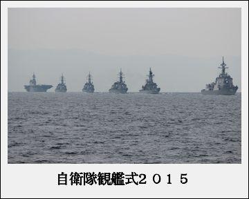 H27101516自衛隊観艦式