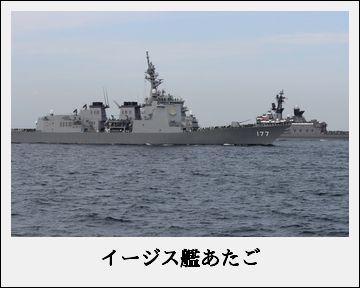 H27101517自衛隊観艦式