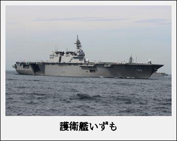 H27101518自衛隊観艦式