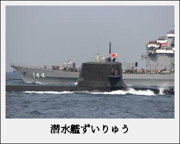 H27101519自衛隊観艦式