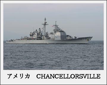 H27101525自衛隊観艦式
