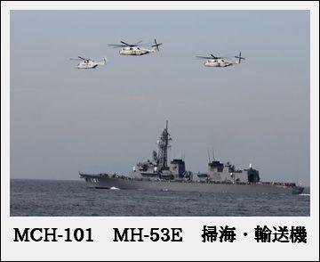 H27101527自衛隊観艦式