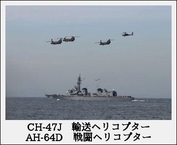 H27101528自衛隊観艦式