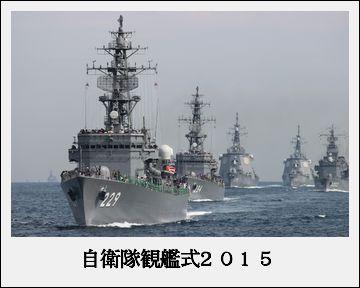 H27101531自衛隊観艦式