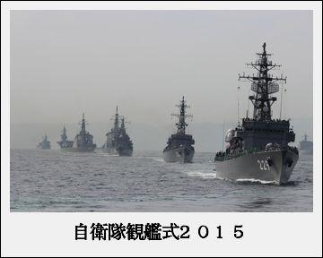 H27101532自衛隊観艦式