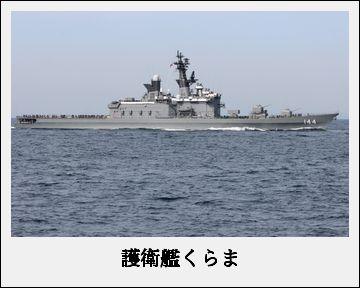 H27101533自衛隊観艦式