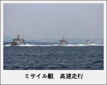 H27101536自衛隊観艦式