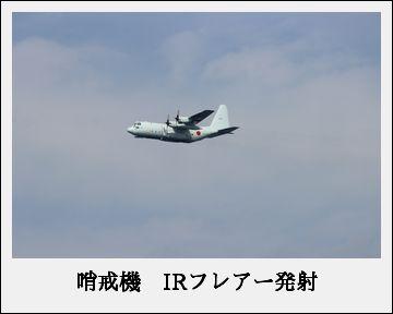 H27101537自衛隊観艦式