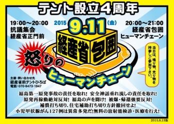 20150911_keisansho-houi.jpg