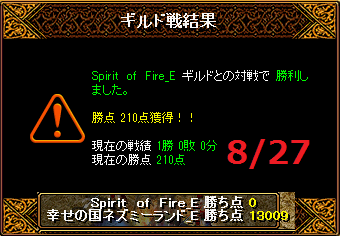 8月27日ネズミーvsSpirit of Fire