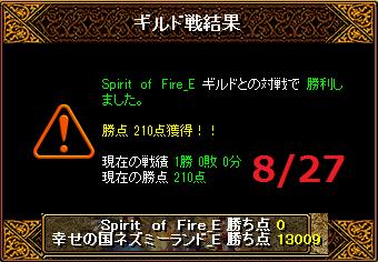 8月27日ネズミーvsSpirit of Fire