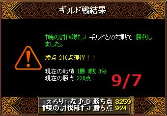 9月7日えろりなvs†暁の討伐隊†