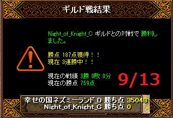 913ネズミーvsNight_of_Knight