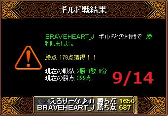 914えろりなvsBRAVEHEART