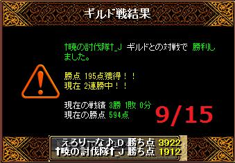 915えろりなvs暁の討伐隊