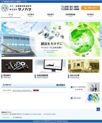 サノハツホームページリニューアル1
