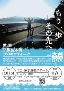 スクショ_sagi100写真ポスター最終版