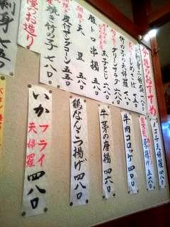 20130331居酒屋(その1)