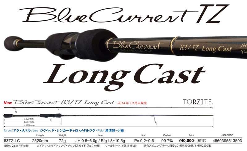 ヤマガブランクス BlueCurrent(ブルーカレント) 83/TZ LongCast
