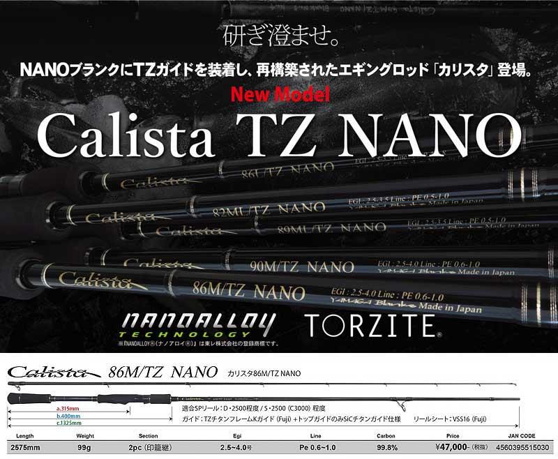 Calista(カリスタ) 86M/TZ NANO