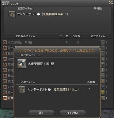 ffxiv_20151012_06.jpg