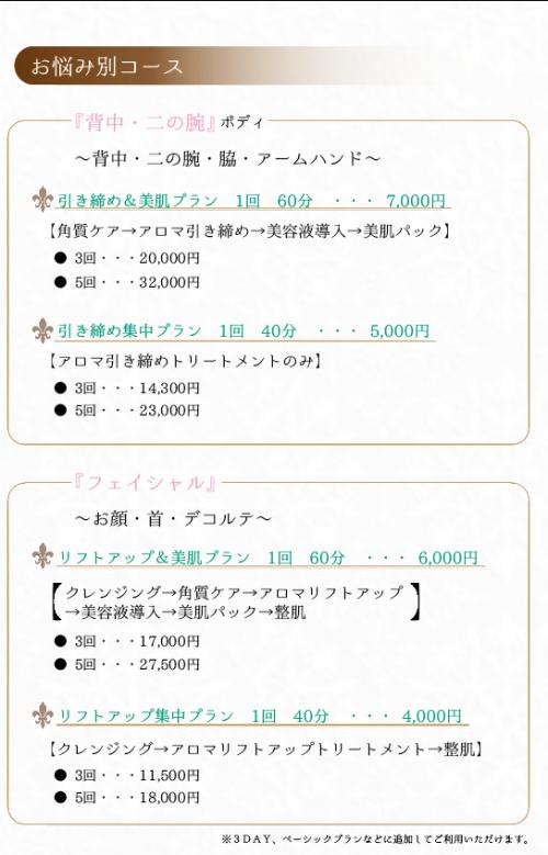 ブライダル悩み別_convert_20150831175852