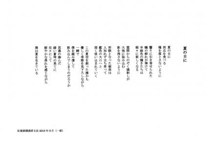 孝徳詩「夏の日に」