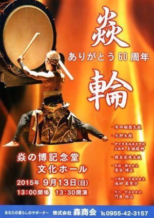 炎輪(2015-09-13)