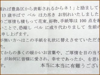 20150912 手紙 3  ベルちゃん