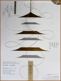 20150917 パンフ  1  篠笛