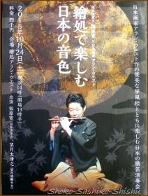 20150917 パンフ  4  篠笛