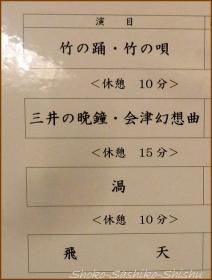 20150917 会場  2  篠笛