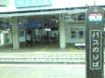 5新清水駅