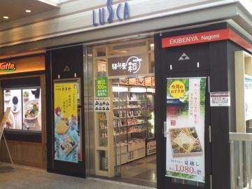 8小田原駅で弁当屋のおにぎり