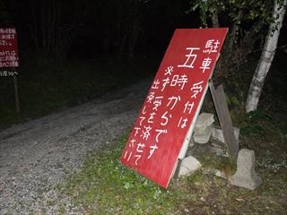 八ヶ岳04 (1 - 1DSC_0013)_R