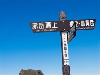 八ヶ岳28 (1 - 1DSC_0060)_R