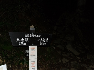 2015-9-20 谷川連峰主脈01 (1 - 1DSC_0001)_R