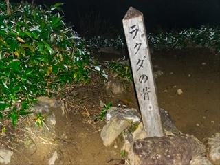 2015-9-20 谷川連峰主脈06 (1 - 1DSC_0007)_R