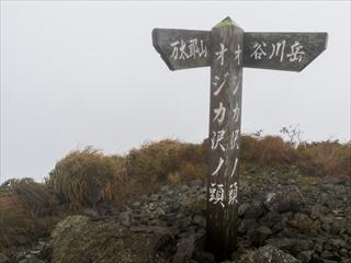 2015-9-20 谷川連峰主脈19 (1 - 1DSC_0029)_R