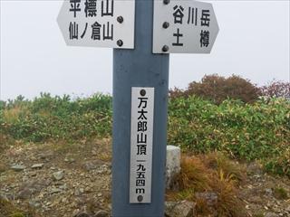 2015-9-20 谷川連峰主脈34 (1 - 1DSC_0047)_R