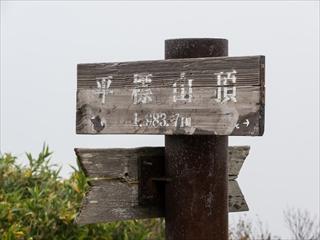 2015-9-20 谷川連峰主脈58 (1 - 1DSC_0085)_R
