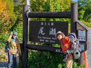 2015-9-30-10-1 尾瀬ヶ原&至仏山02 (1 - 1DSC_0003)_R