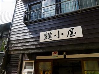 2015-9-30-10-1 尾瀬ヶ原&至仏山17 (1 - 1DSC_0043)_R