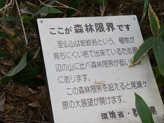 2015-9-30-10-1 尾瀬ヶ原&至仏山50 (1 - 1DSC_0109)_R
