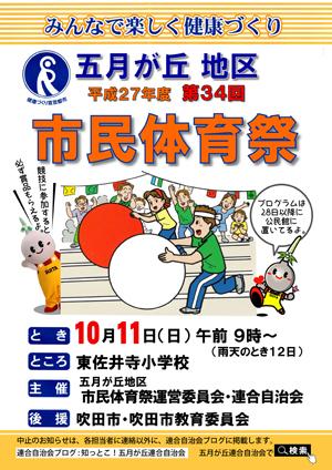 H27体育祭ポスター